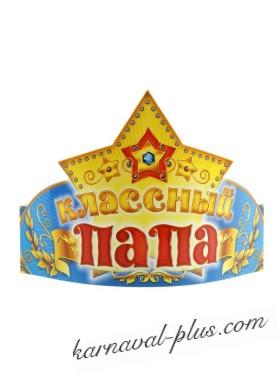 Корона Классный папа, картон