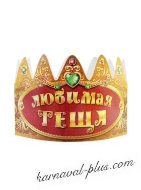Корона картонная Любимая теща