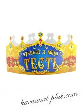 Корона Лучший в мире тесть, картон