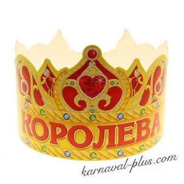 Корона Королева, картон