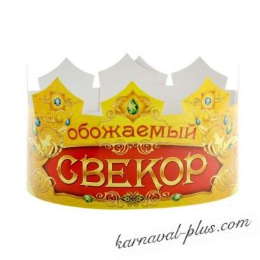Корона Обожаемый свекор, картон