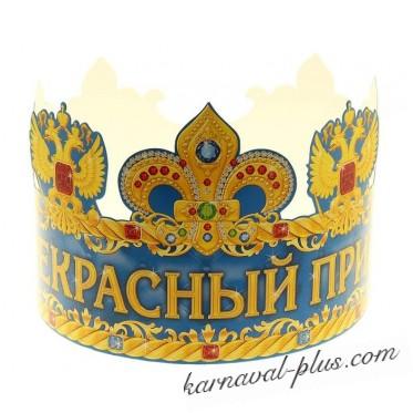 Корона Прекрасный принц