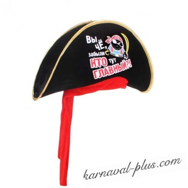 Шляпа пирата Кто тут главный