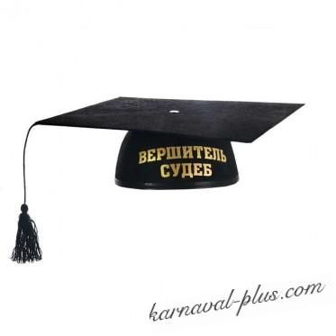 Шляпа судьи Вершитель судеб