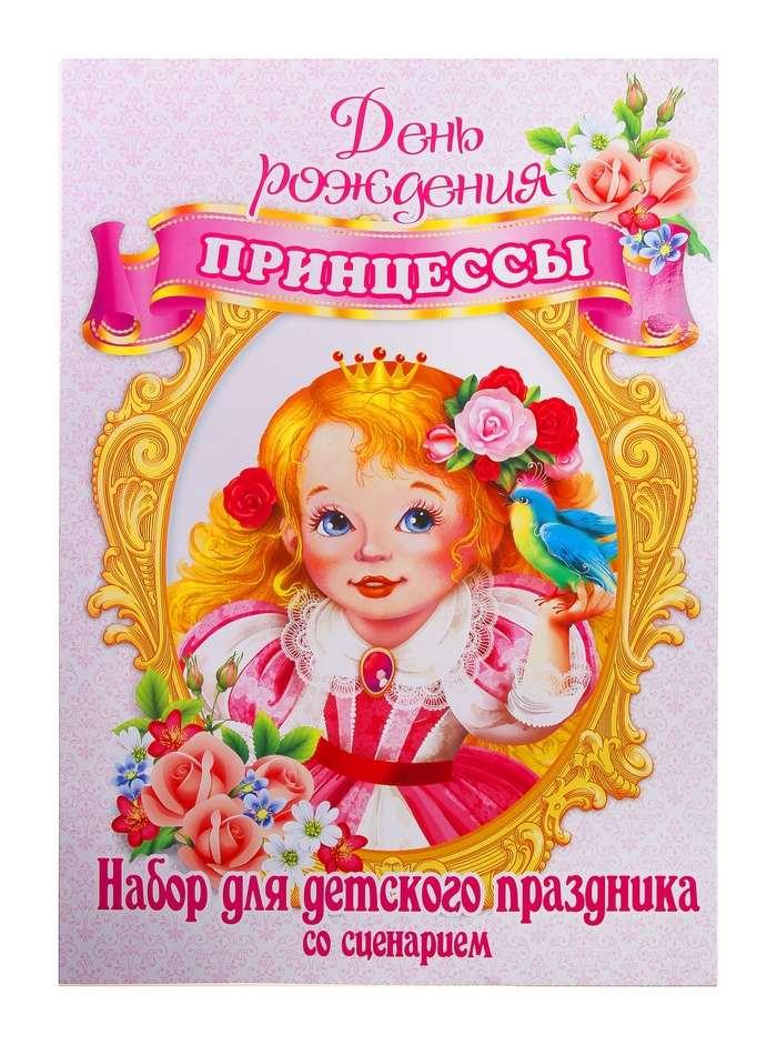Сценарий праздника день принцев