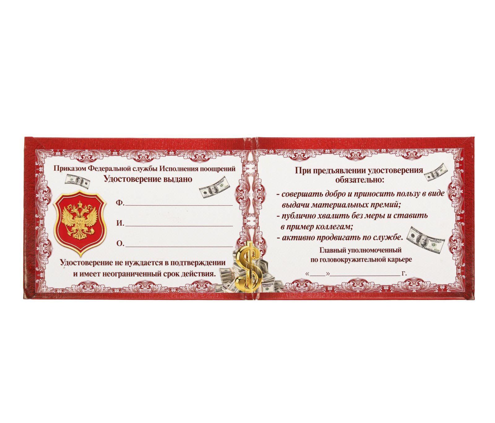 Прическа на удостоверение